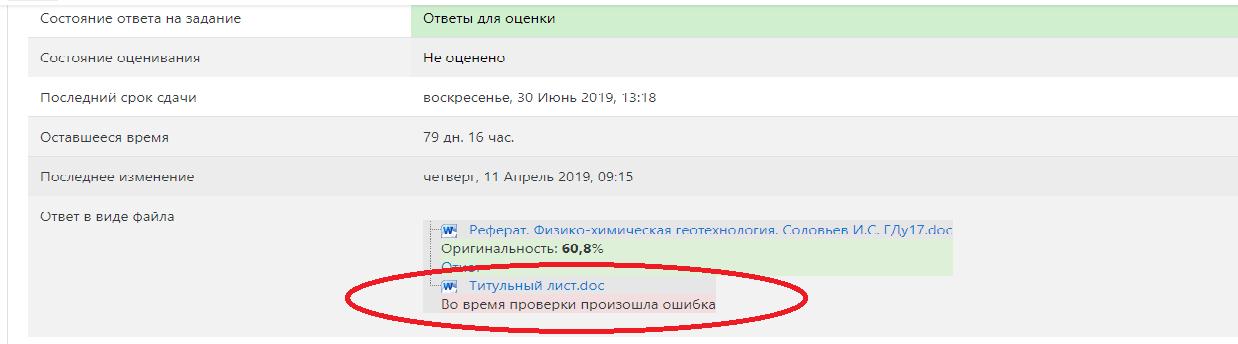 Attachment Ошибка.png